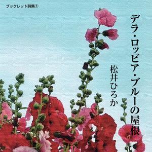 松井ひろか『デラ・ロッビア・ブルーの屋根』