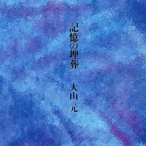 大山元『記憶の埋葬』