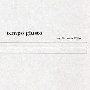 黒崎立体『tempo giusto』