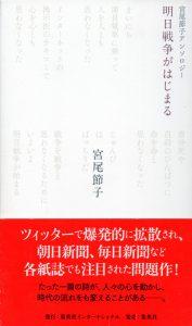 宮尾節子『明日戦争がはじまる : 宮尾節子アンソロジー』