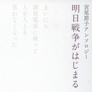 宮尾節子『明日戦争がはじまる』