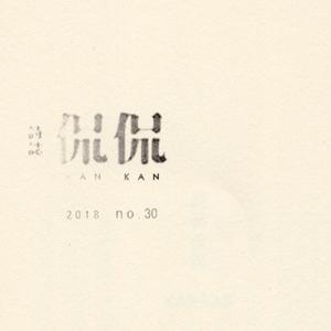 【番外編】詩誌『侃侃』(2018年-30号)