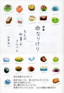 山本光一『 命なりけり : もえの和菓子アルバム 』