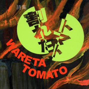 為平澪『割れたトマト』