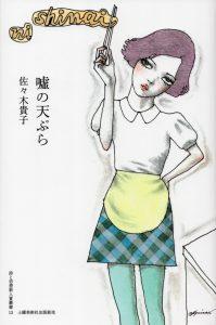 佐々木貴子『嘘の天ぷら』