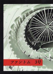 詩誌『ファントム 3号』
