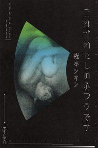 橋本シオン『これがわたしのふつうです』