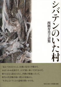 西岡寿美子『シバテンのいた村』