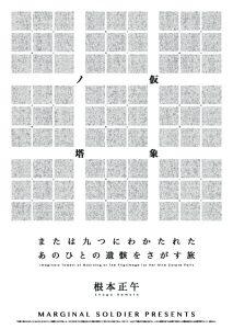 根本正午『仮象ノ塔』ポスター