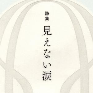 若松英輔『見えない涙』