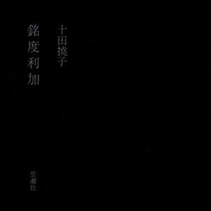 十田撓子『銘度利加』(H氏賞受賞詩集)