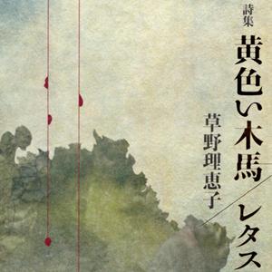 草野理恵子『黄色い木馬/レタス』