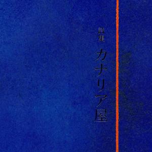 田中裕子『カナリア屋』