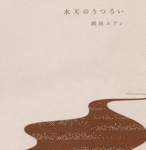 岡田ユアン『水天のうつろい』