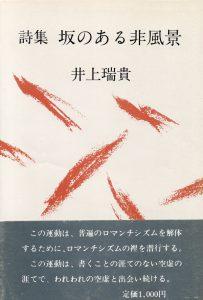 井上瑞貴『坂のある非風景』