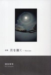 梁川梨里『月を剥く』