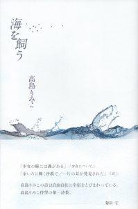 高島りみこ『海を飼う』
