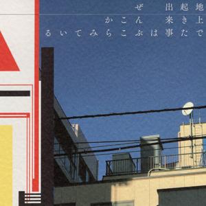 河野聡子『地上で起きた出来事はぜんぶここからみている』
