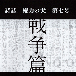 詩誌『権力の犬 第七号 戦争篇』