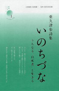 亜久津歩『いのちづな』