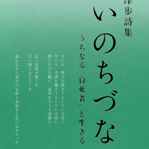『いのちづな』アイキャッチ