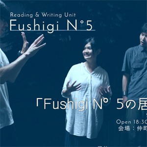 書評イレギュラーズ:朗読公演『Fushigi N°5の居留守』