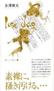 永澤康太『lose dog』