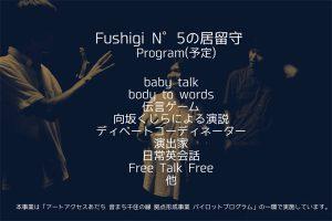 『Fushigi N°5の居留守』プログラム