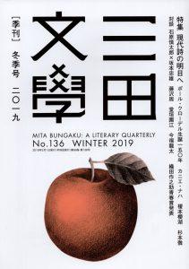 『三田文學』136号