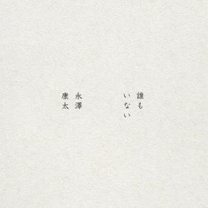 永澤康太『誰もいない』