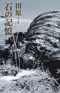 田原『石の記憶』