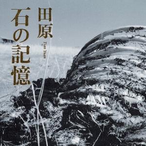 『石の記憶』アイキャッチ