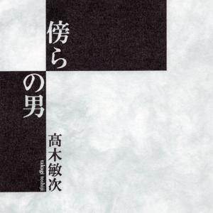 髙木敏次『傍らの男』(H氏賞受賞詩集)